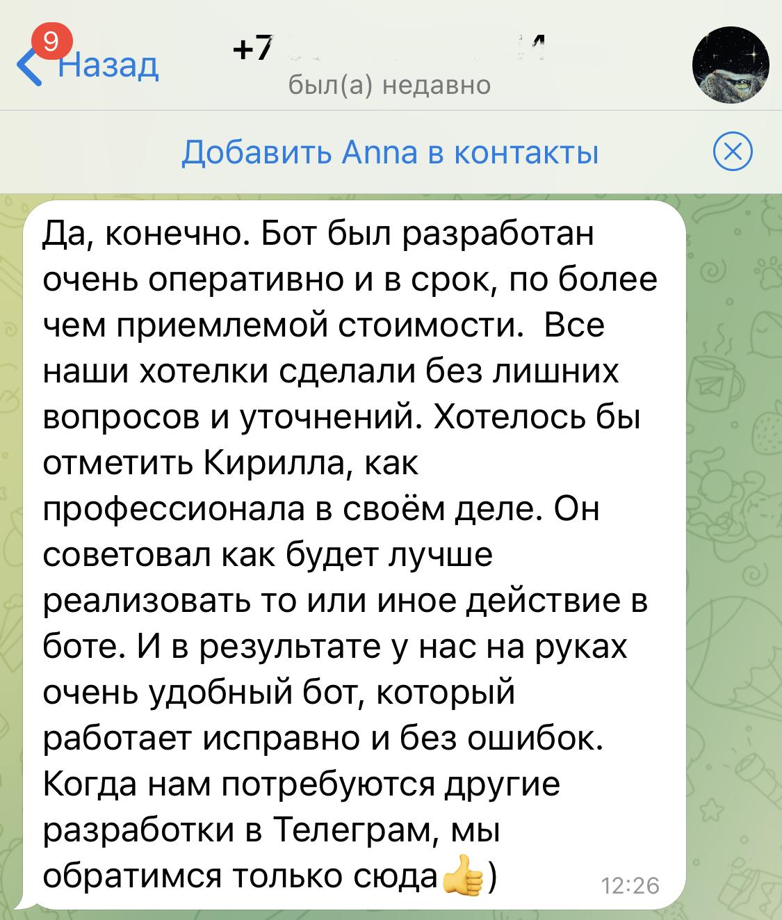Отзыв от Анны (ООО ТПК Вартон)