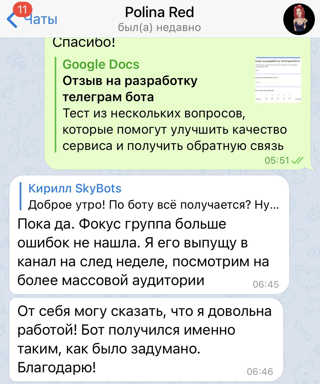 SkyBots отзывы