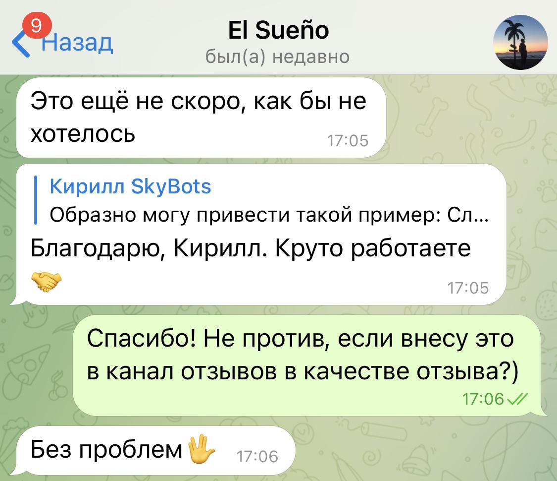 Отзывы SkyBots